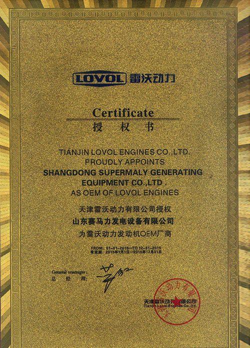 Lovol engine authorization