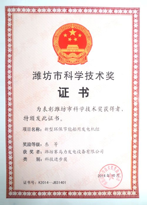 Weifang Science and Technology Award Certificate