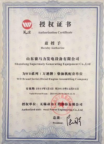 WD series diesel engine cooperant company